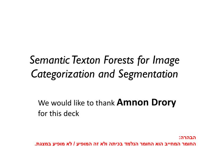 Semantic texton forests for image categorization and segmentation