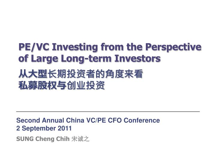 Pe vc investing from the perspective of large long term investors