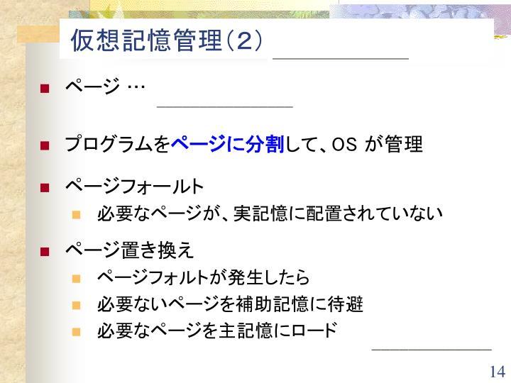 仮想記憶管理(2) ページング方式