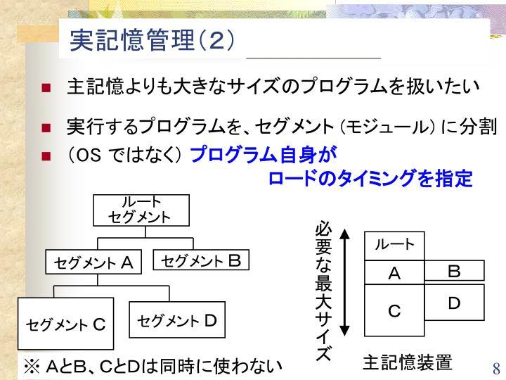 実記憶管理(2) オーバーレイ方式