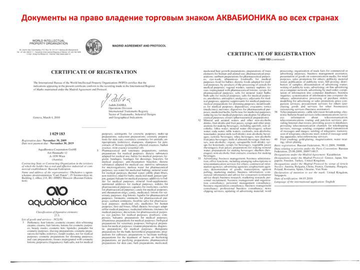 Документы на право владение торговым знаком АКВАБИОНИКА во