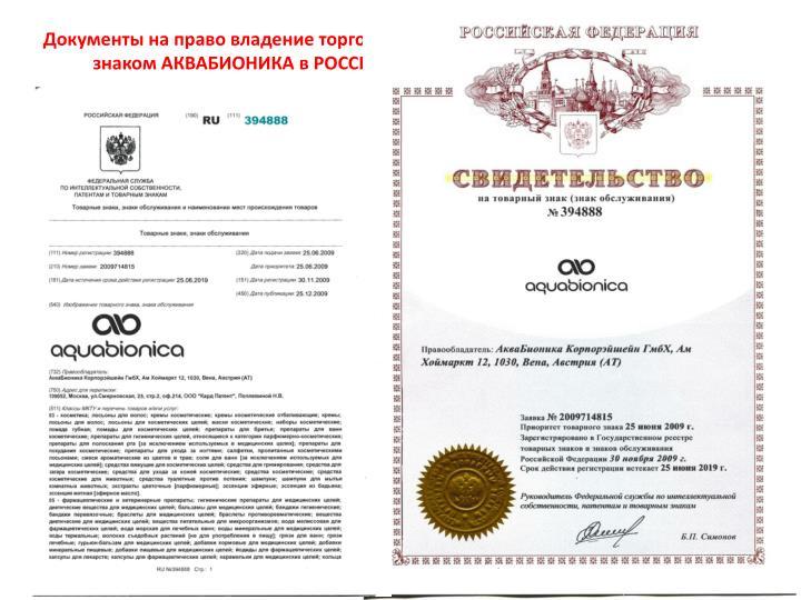 Документы на право владение торговым знаком АКВАБИОНИКА в РОССИИ