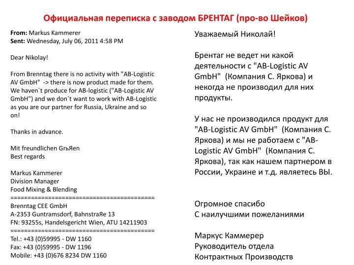 Официальная переписка с заводом БРЕНТАГ (