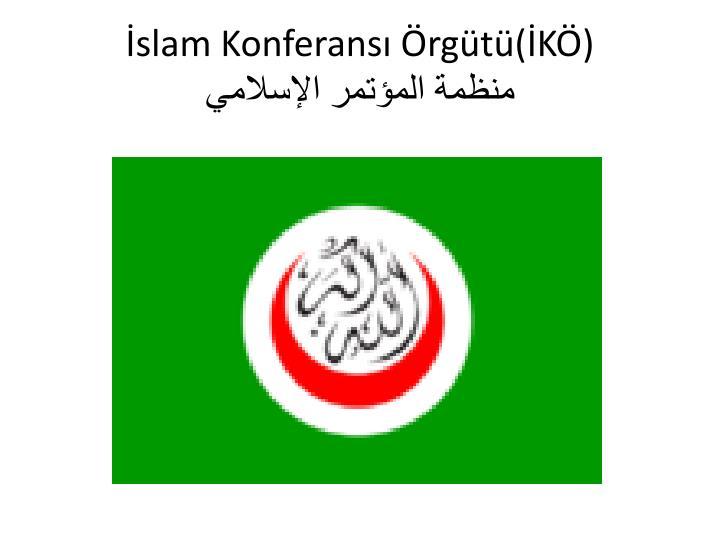 İslam Konferansı Örgütü(İKÖ)