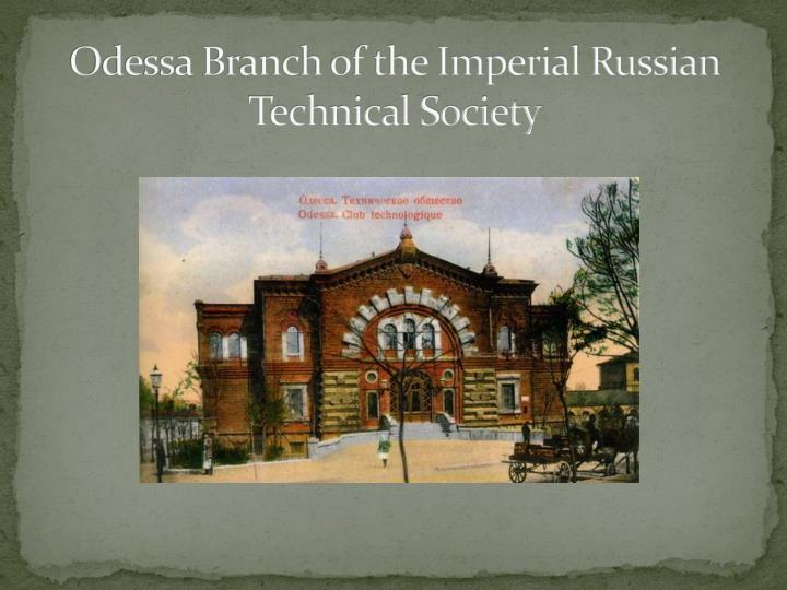 Odessa Branch of the Imperial Russian Technical Society