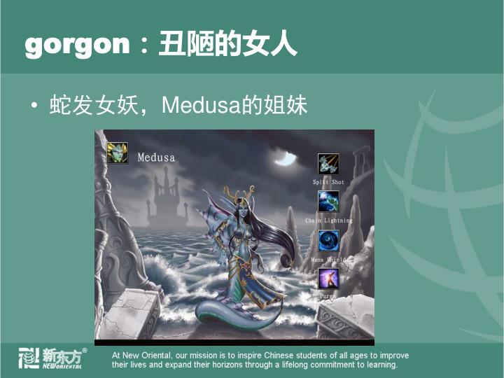 gorgon:
