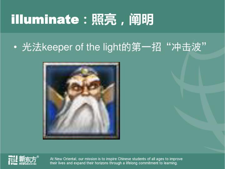 illuminate: