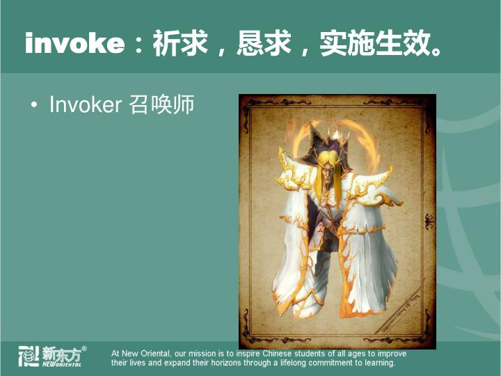 invoke: