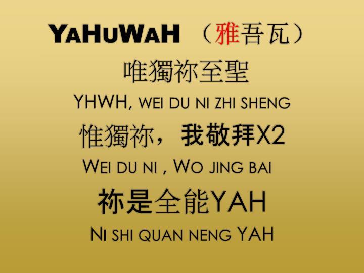 YaHuWaH