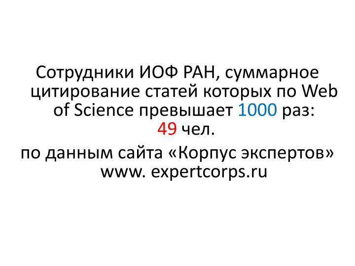 Сотрудники ИОФ РАН, суммарное цитирование статей которых по