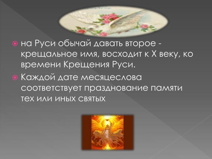 День Ангела Справочник по именам и именинам