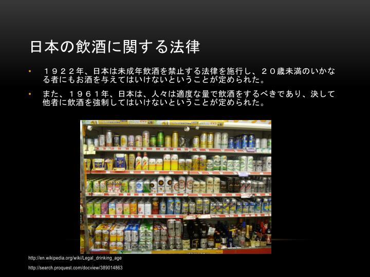 日本の飲酒に関する法律