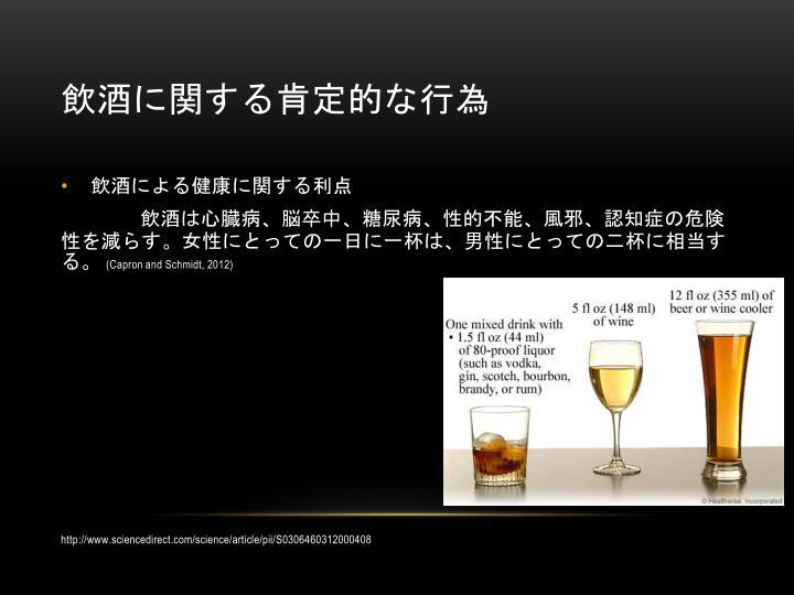 飲酒に関する肯定的な行為