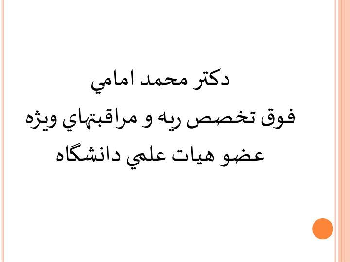 دكتر محمد امامي