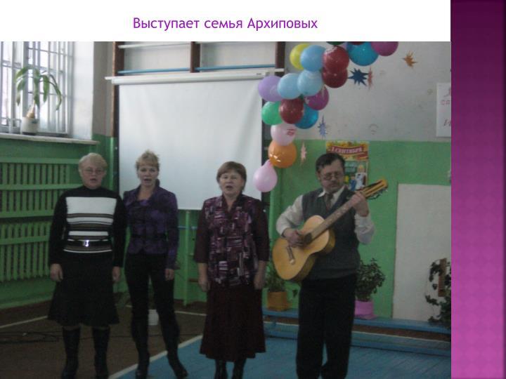 Выступает семья Архиповых