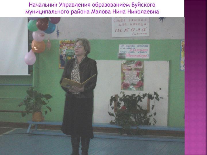 Начальник Управления образованием Буйского муниципального района Малова Нина Николаевна