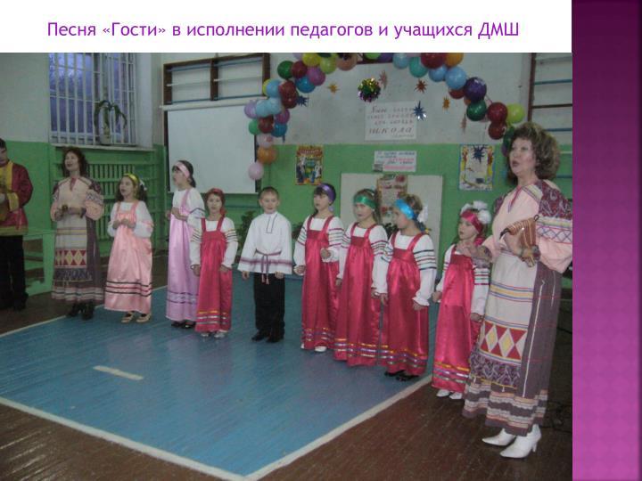 Песня «Гости» в исполнении педагогов и учащихся ДМШ
