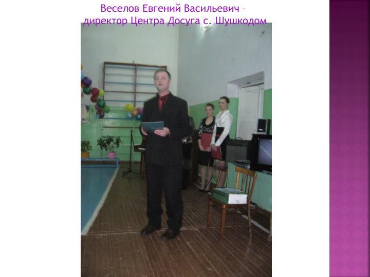 Веселов Евгений Васильевич –