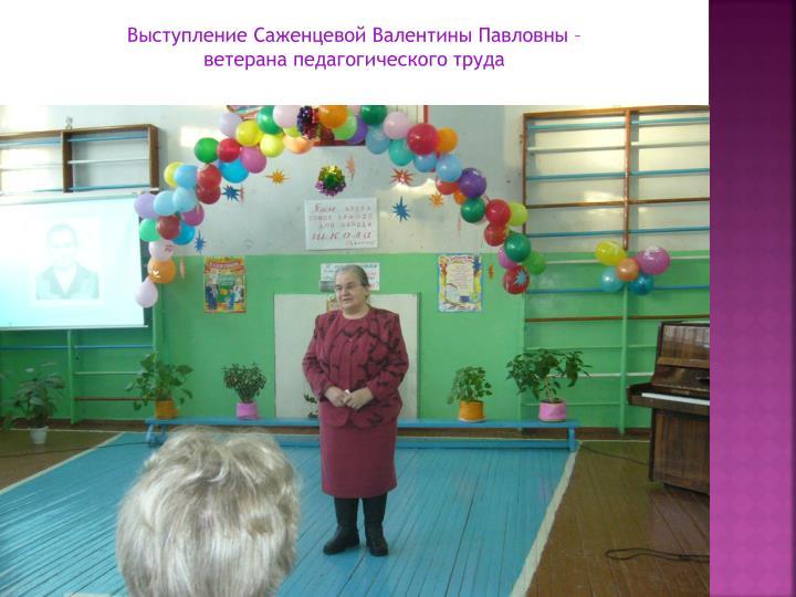 Выступление Саженцевой Валентины Павловны –