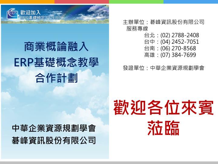 主辦單位:碁峰資訊股份有限公司