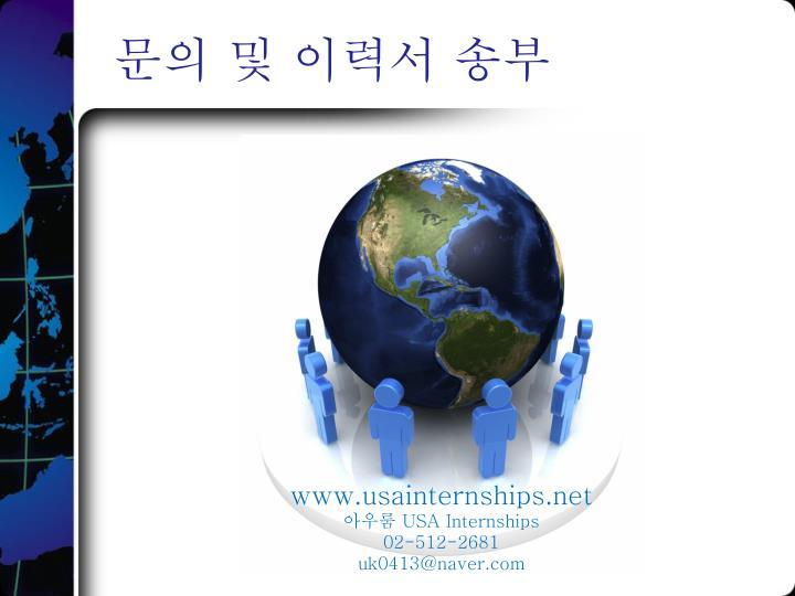 문의 및 이력서 송부