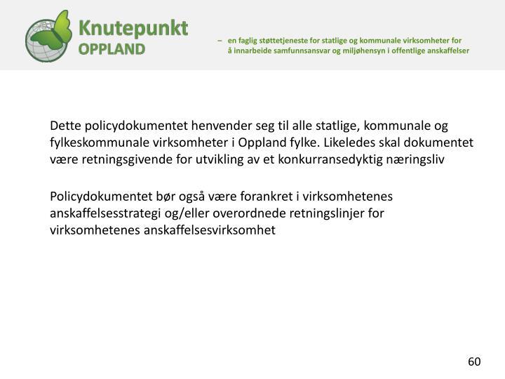 Dette policydokumentet henvender seg til alle statlige, kommunale og fylkeskommunale virksomheter i Oppland fylke. Likeledes skal dokumentet være retningsgivende for utvikling av et konkurransedyktig næringsliv