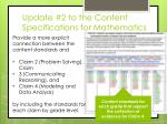 update 2 to the content specifications for mathematics