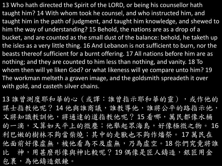13 Who hath directed the Spirit of the LORD, or being his