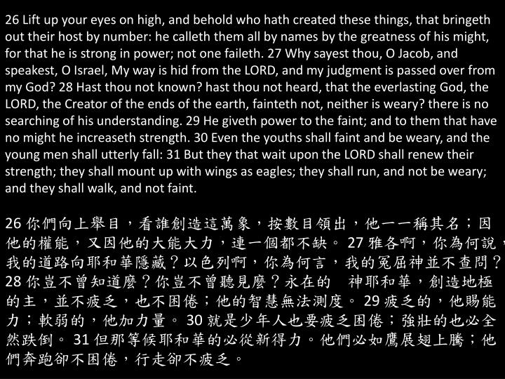 26 Lift up your eyes on high, and behold who hath created these things, that