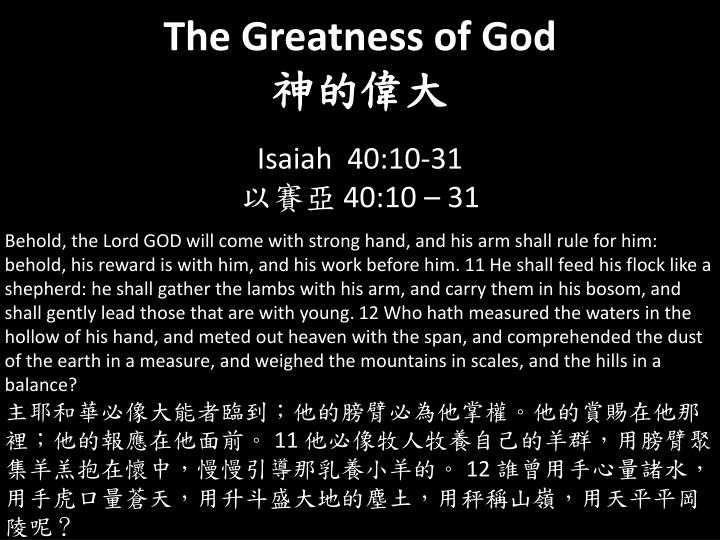The greatness of god isaiah 40 10 31 40 10 31