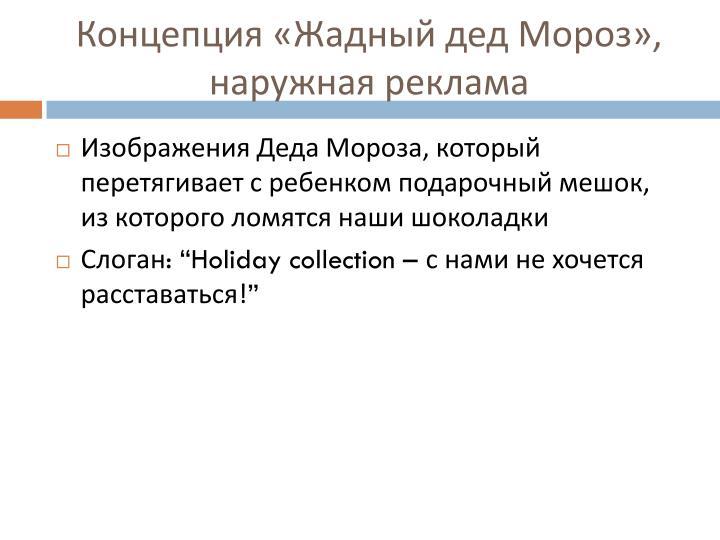 Концепция «Жадный дед Мороз», наружная реклама