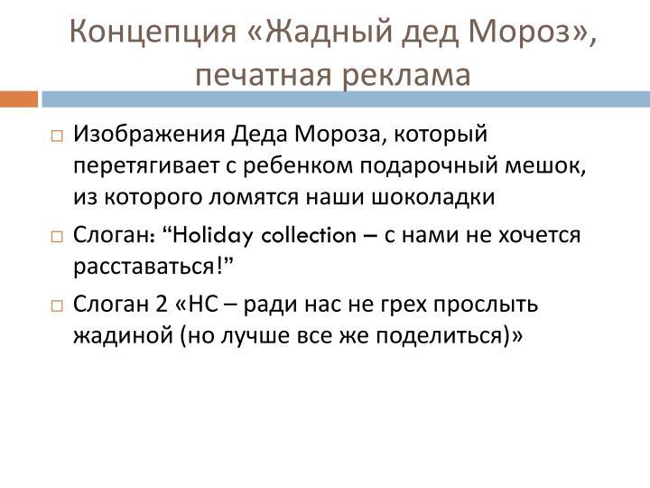 Концепция «Жадный дед Мороз», печатная реклама