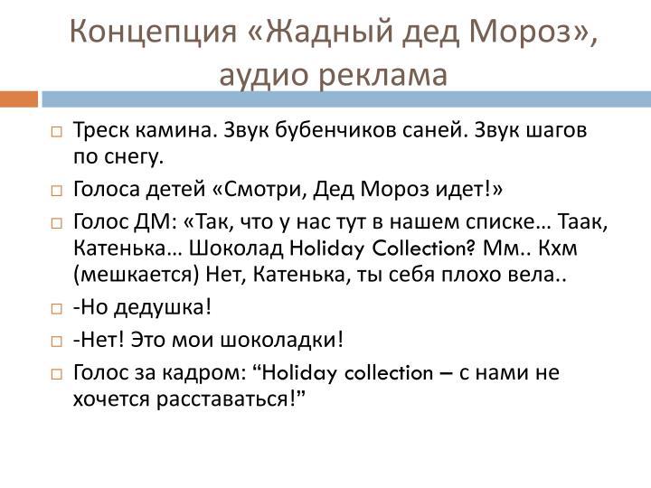 Концепция «Жадный дед Мороз», аудио реклама