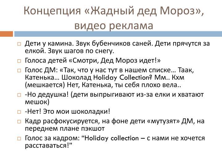 Концепция «Жадный дед Мороз», видео реклама