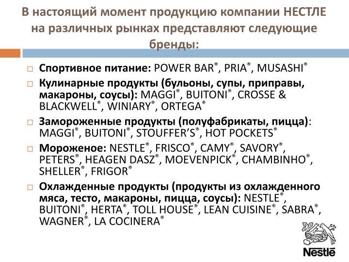 В настоящий момент продукцию компании НЕСТЛЕ наразличных рынках представляют следующие бренды: