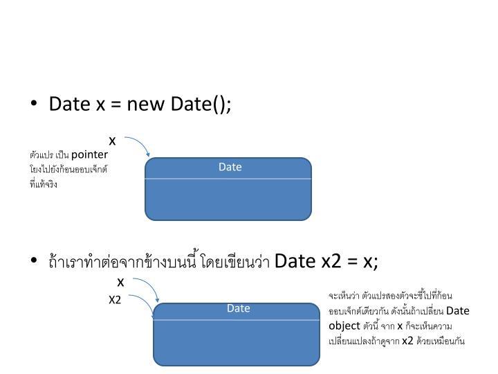 Date x = new Date();
