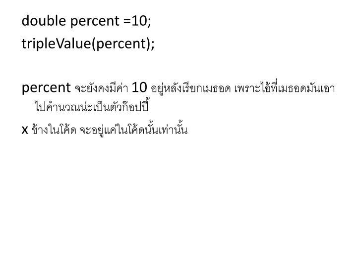 double percent =10;