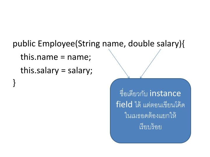 public Employee(String name, double salary){