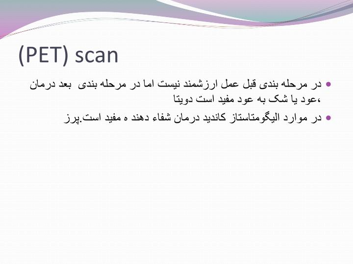 (PET) scan