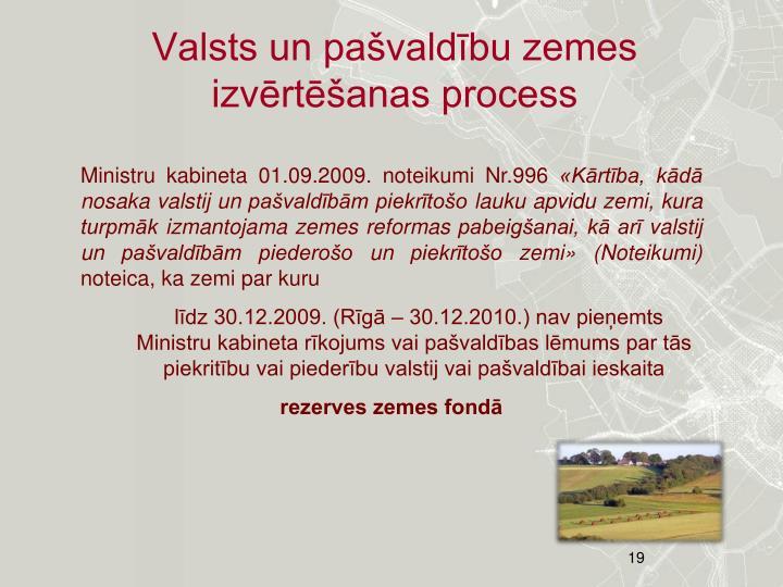 Valsts un pašvaldību zemes izvērtēšanas process