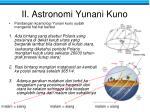 ii astronomi yunani kuno