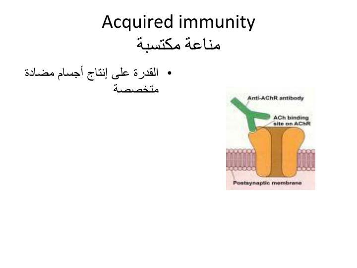 Acquired immunity