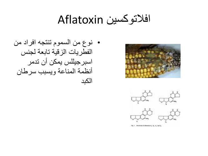 افلاتوكسين