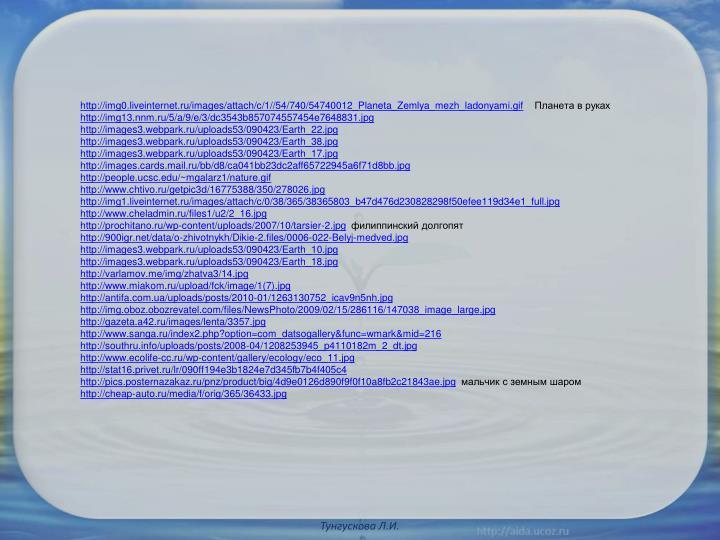 http://img0.liveinternet.ru/images/attach/c/1//54/740/54740012_Planeta_Zemlya_mezh_ladonyami.gif