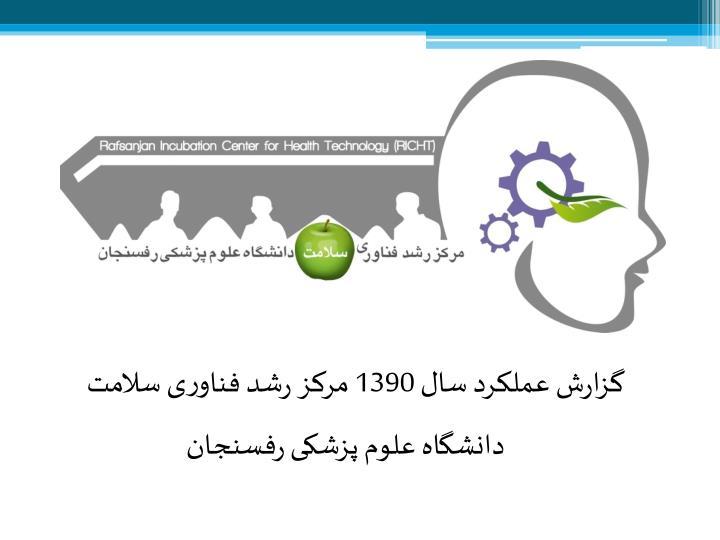 گزارش عملکرد سال 1390 مرکز رشد فناوری سلامت دانشگاه علوم پزشکی رفسنجان