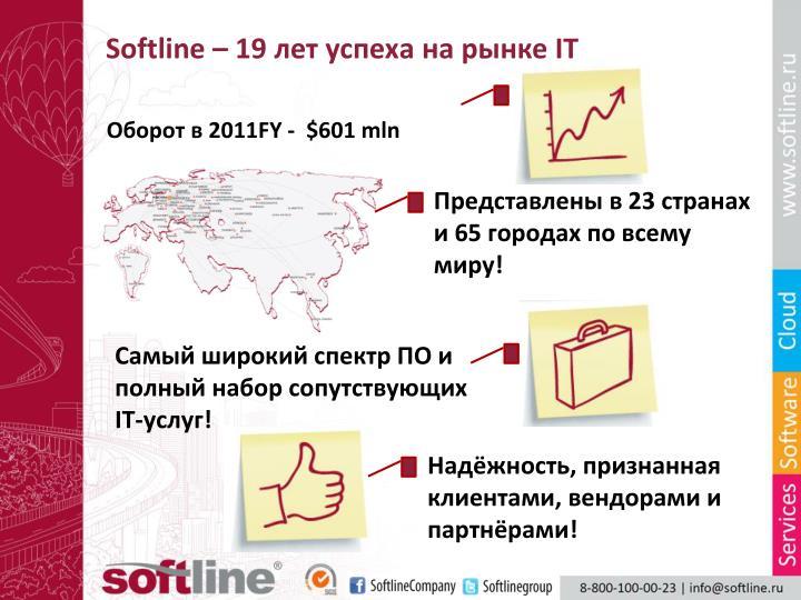 Softline – 19