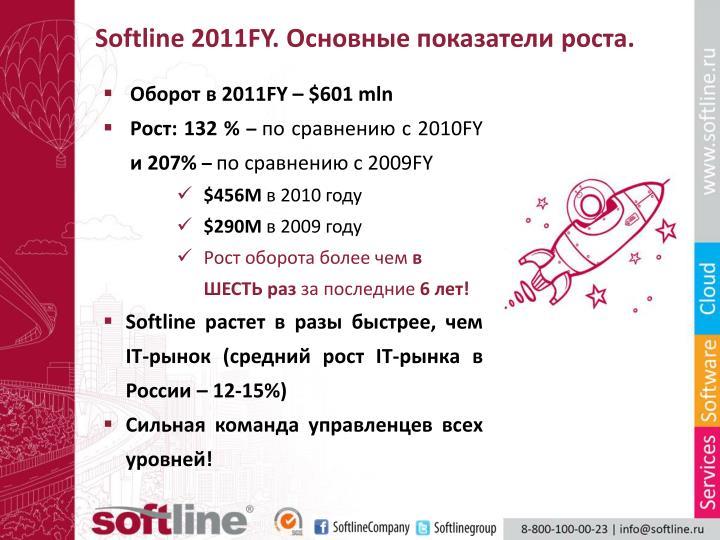 Softline 2011FY.