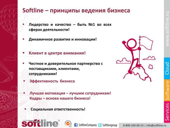 Softline –