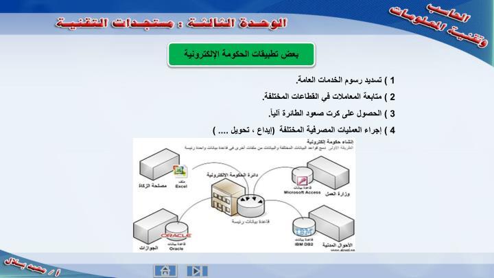 بعض تطبيقات الحكومة الإلكترونية