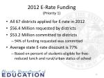 2012 e rate funding priority 1